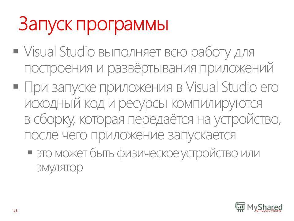 Windows Phone Запуск программы 26