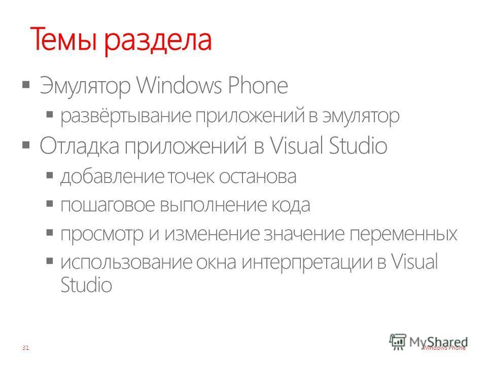Windows Phone Темы раздела 31