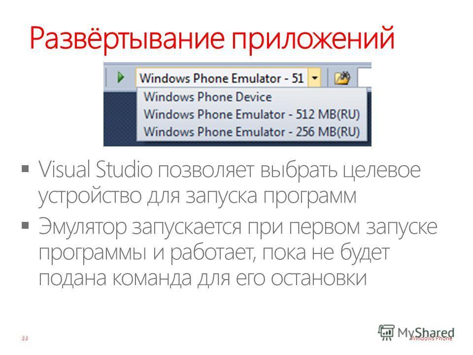 Windows Phone Развёртывание приложений 33