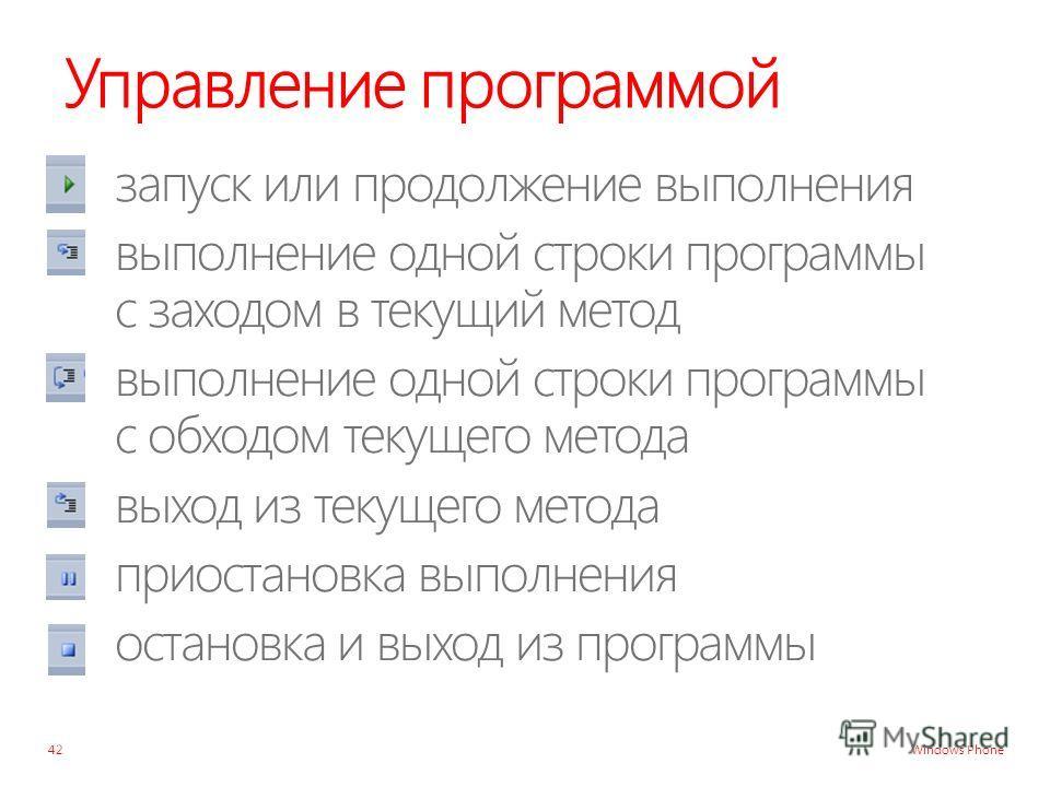 Windows Phone Управление программой 42