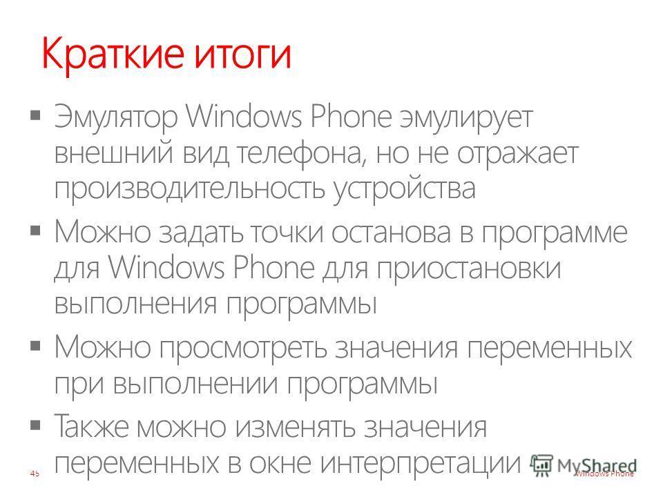 Windows Phone Краткие итоги 45