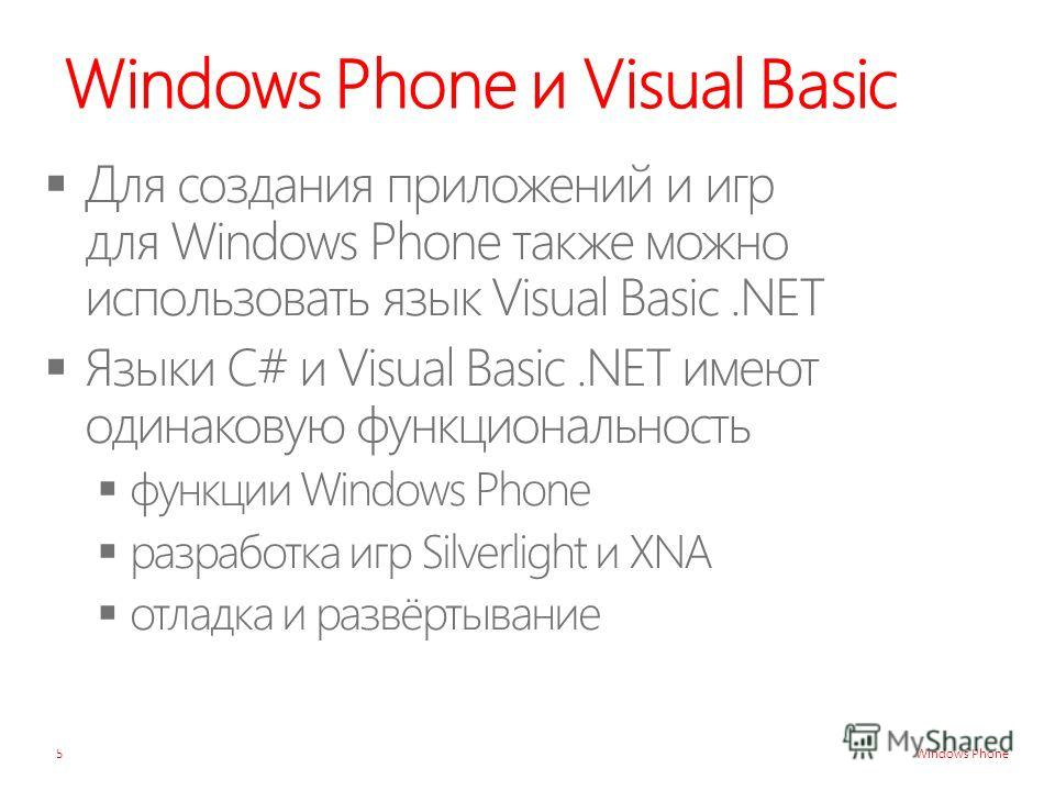 Windows Phone Windows Phone и Visual Basic 5