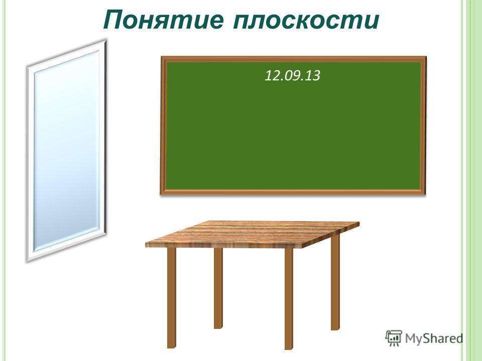 Понятие плоскости 12.09.13