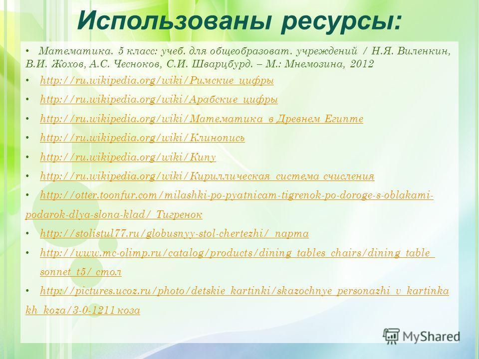 Математика. 5 класс: учеб. для общеобразоват. учреждений / Н.Я. Виленкин, В.И. Жохов, А.С. Чесноков, С.И. Шварцбурд. – М.: Мнемозина, 2012 http://ru.wikipedia.org/wiki/Римские цифры http://ru.wikipedia.org/wiki/Римские цифры http://ru.wikipedia.org/w