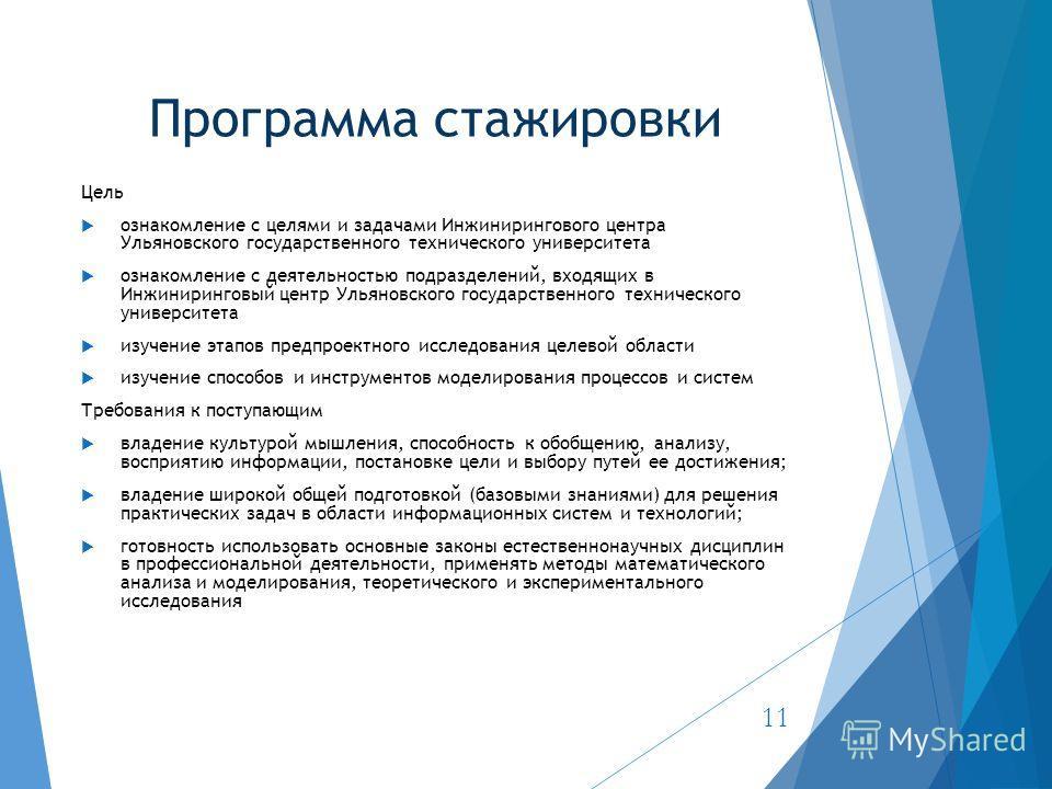 Программа стажировки 11 Цель ознакомление с целями и задачами Инжинирингового центра Ульяновского государственного технического университета ознакомление с деятельностью подразделений, входящих в Инжиниринговый центр Ульяновского государственного тех