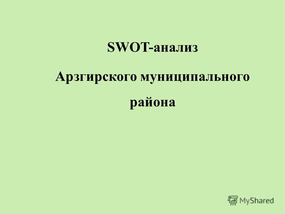SWOT-анализ Арзгирского муниципального района