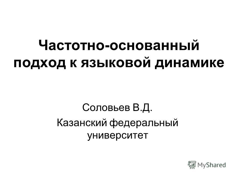 Частотно-основанный подход к языковой динамике Соловьев В.Д. Казанский федеральный университет