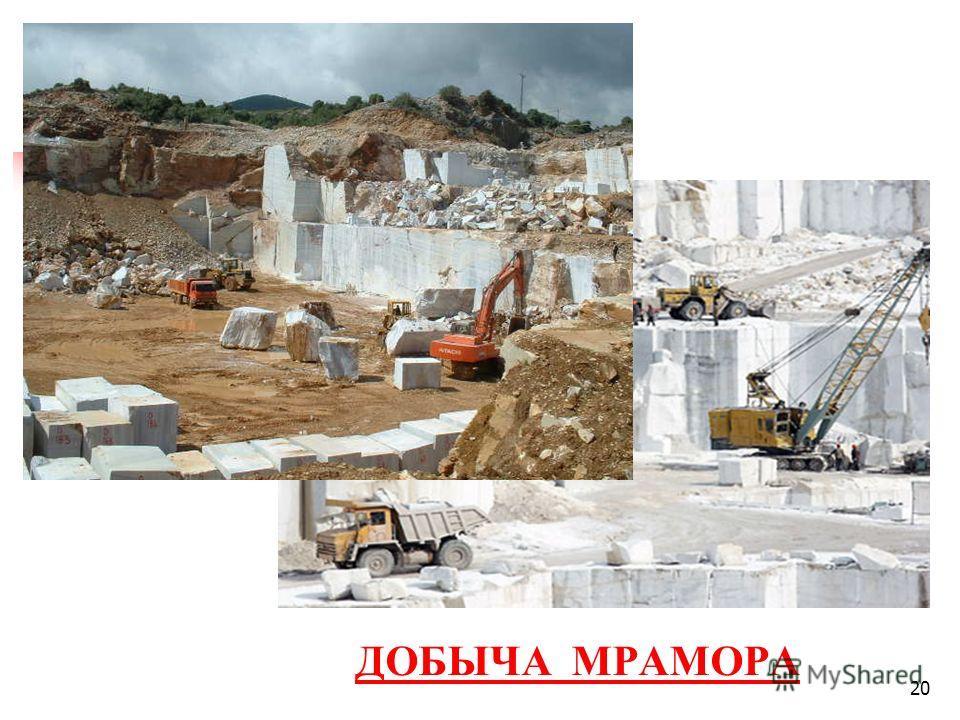 ДОБЫЧА МРАМОРА 20