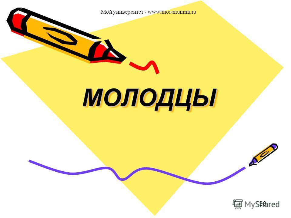 МОЛОДЦЫМОЛОДЦЫ 28 Мой университет - www.moi-mummi.ru