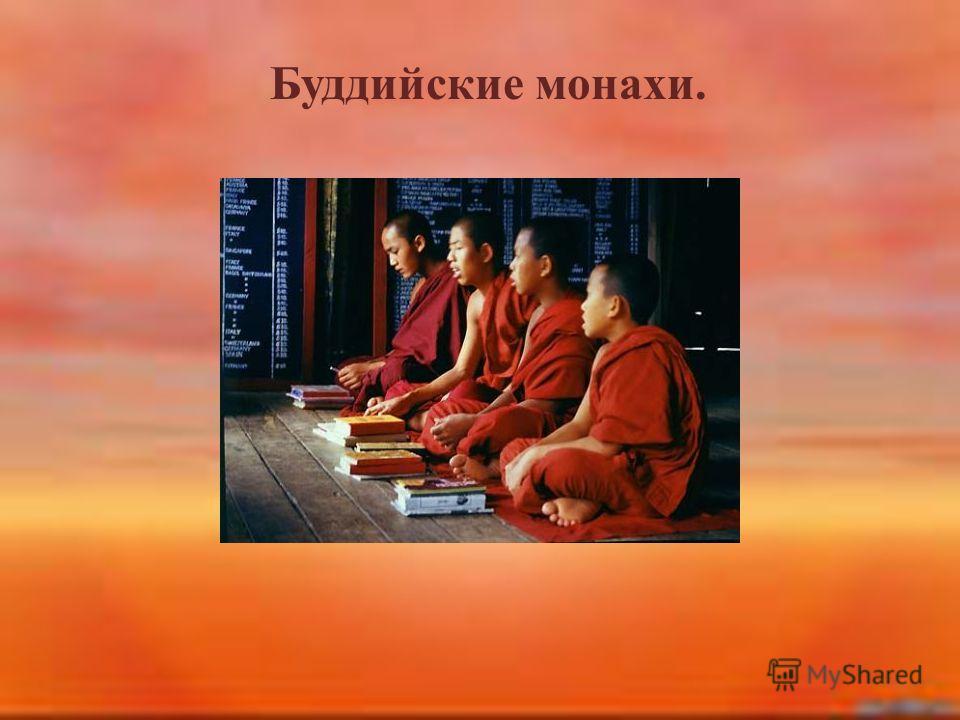Буддийские монахи.