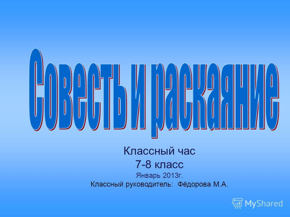 Классный час 7-8 класс Январь 2013г. Классный руководитель: Фёдорова М.А.