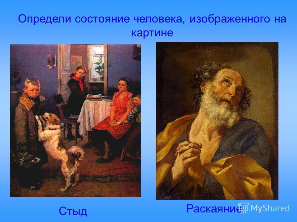 Определи состояние человека, изображенного на картине Стыд Раскаяние