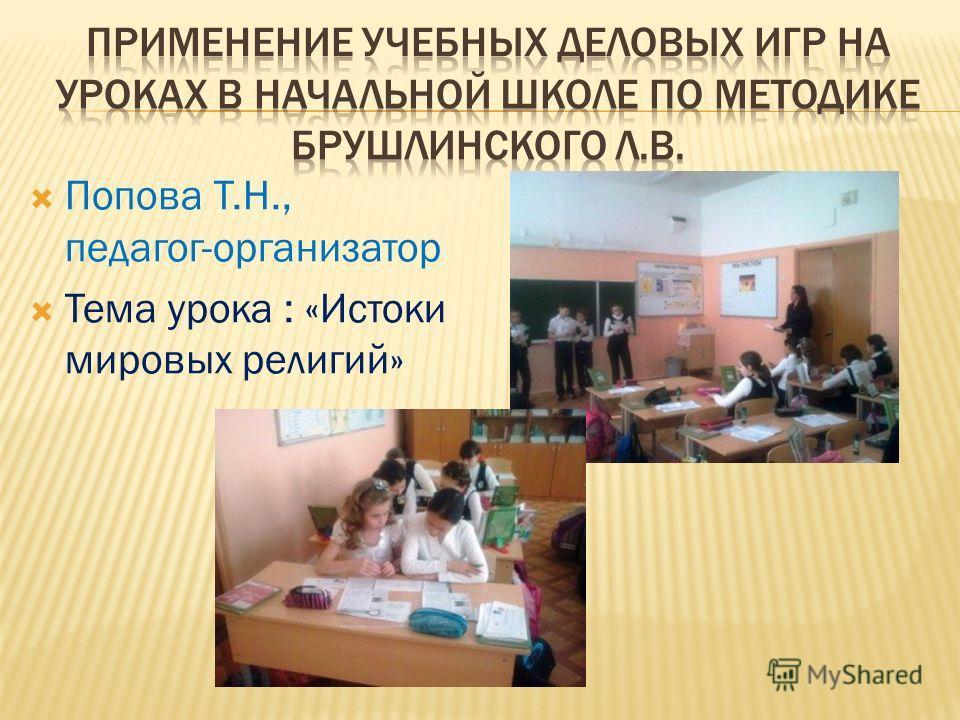 Попова Т.Н., педагог-организатор Тема урока : «Истоки мировых религий»