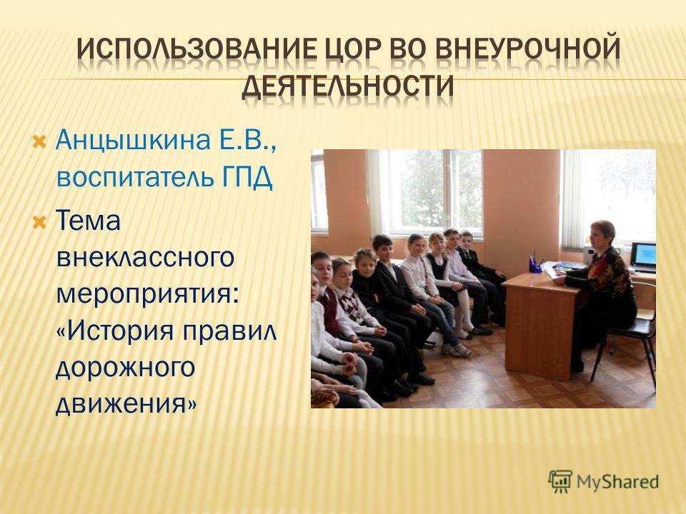 Анцышкина Е.В., воспитатель ГПД Тема внеклассного мероприятия: «История правил дорожного движения»