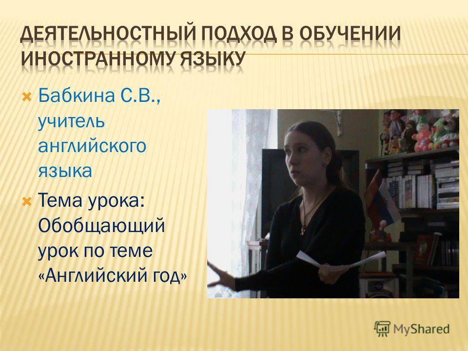 Бабкина С.В., учитель английского языка Тема урока: Обобщающий урок по теме «Английский год»