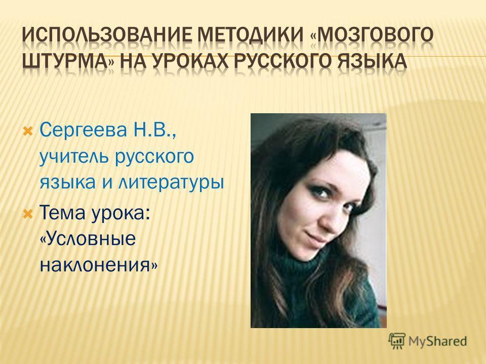 Сергеева Н.В., учитель русского языка и литературы Тема урока: «Условные наклонения»