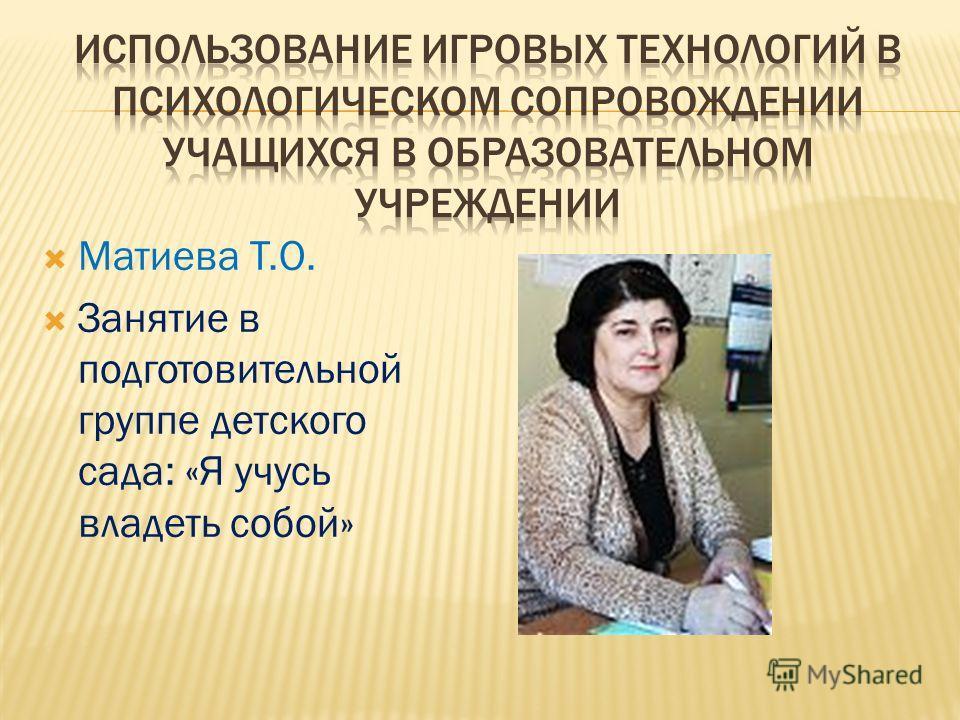 Матиева Т.О. Занятие в подготовительной группе детского сада: «Я учусь владеть собой»