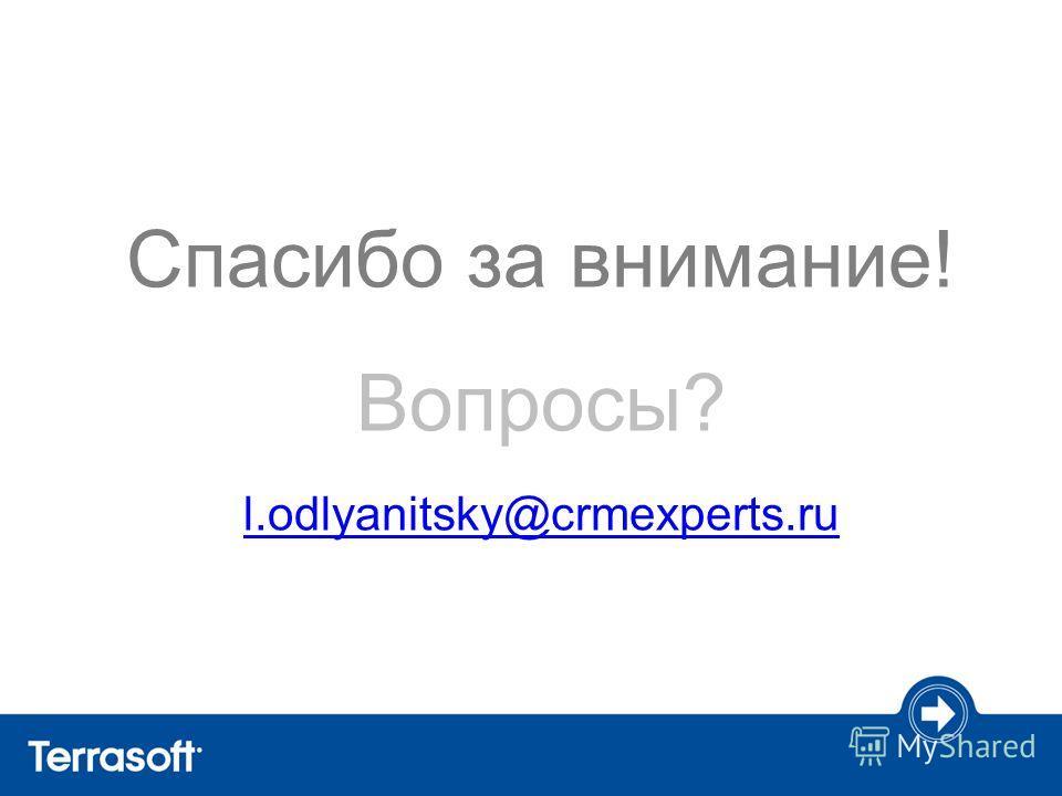 Спасибо за внимание! Вопросы? l.odlyanitsky@crmexperts.ru l.odlyanitsky@crmexperts.ru