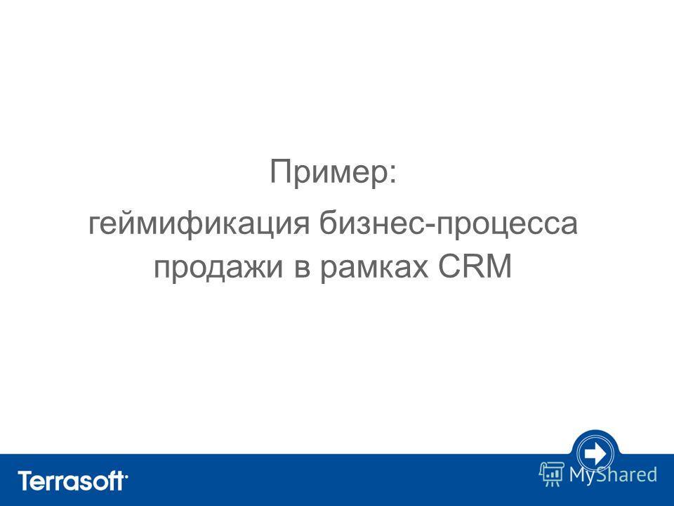 Пример: геймификация бизнес-процесса продажи в рамках CRM