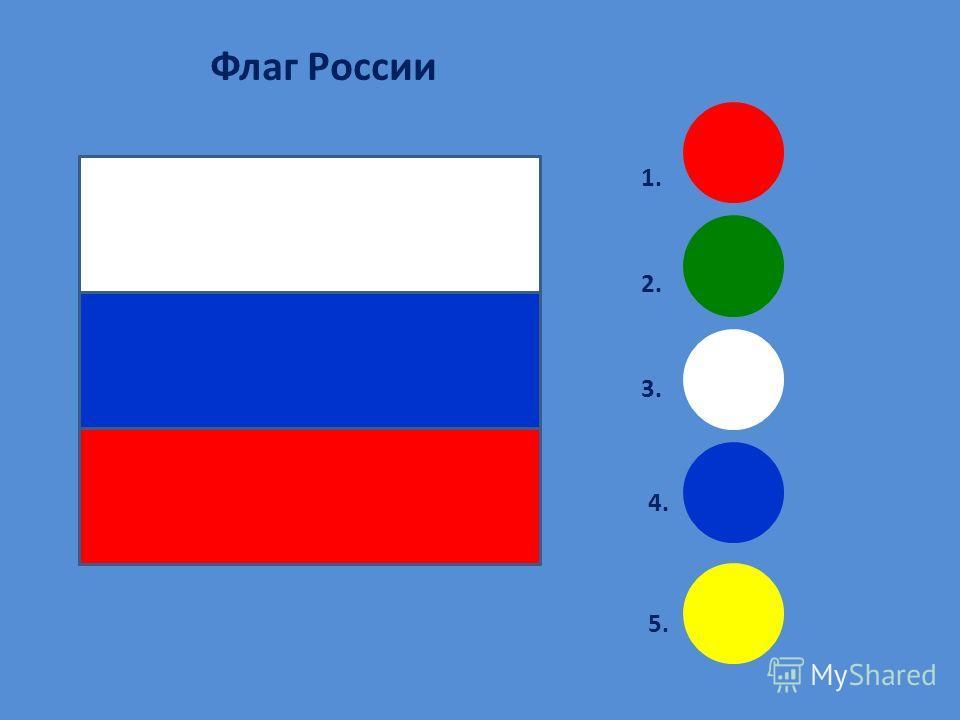 Флаг России 1. 2. 3. 4. 5.