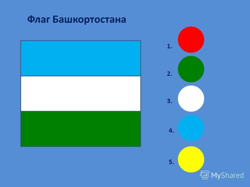 Флаг Башкортостана 1. 2. 3. 4. 5.
