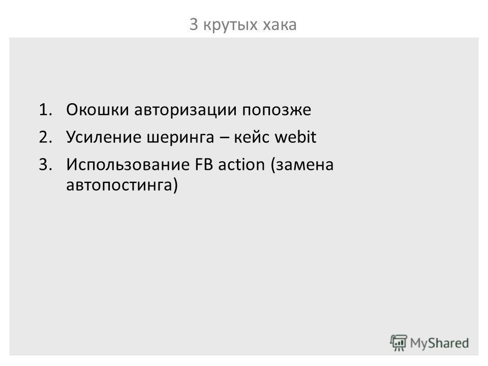 Обзор платформы PromoRepublic 3 крутых хака 1.Окошки авторизации попозже 2.Усиление шеринга – кейс webit 3.Использование FB action (замена автопостинга)