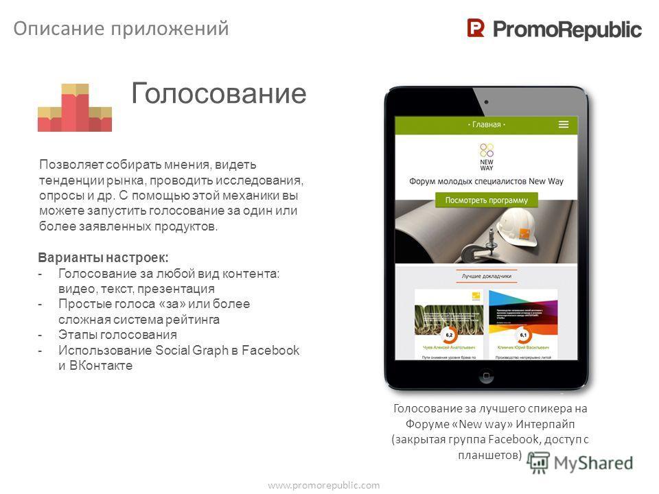 www.promorepublic.com Обзор платформы PromoRepublic Голосование Позволяет собирать мнения, видеть тенденции рынка, проводить исследования, опросы и др. С помощью этой механики вы можете запустить голосование за один или более заявленных продуктов. Ва