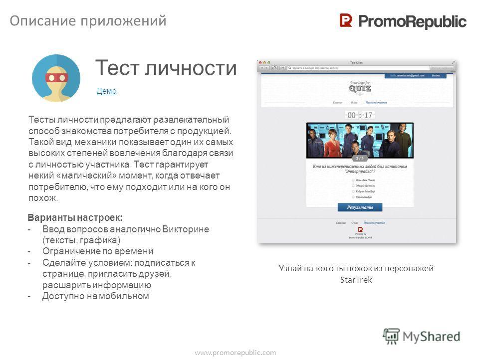 www.promorepublic.com Обзор платформы PromoRepublic Описание приложений Тест личности Демо Тесты личности предлагают развлекательный способ знакомства потребителя с продукцией. Такой вид механики показывает один их самых высоких степеней вовлечения б