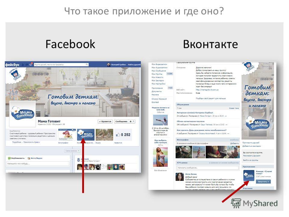 Обзор платформы PromoRepublic Что такое приложение и где оно? FacebookВконтакте
