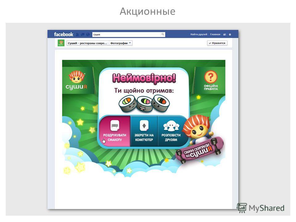 Обзор платформы PromoRepublic Акционные
