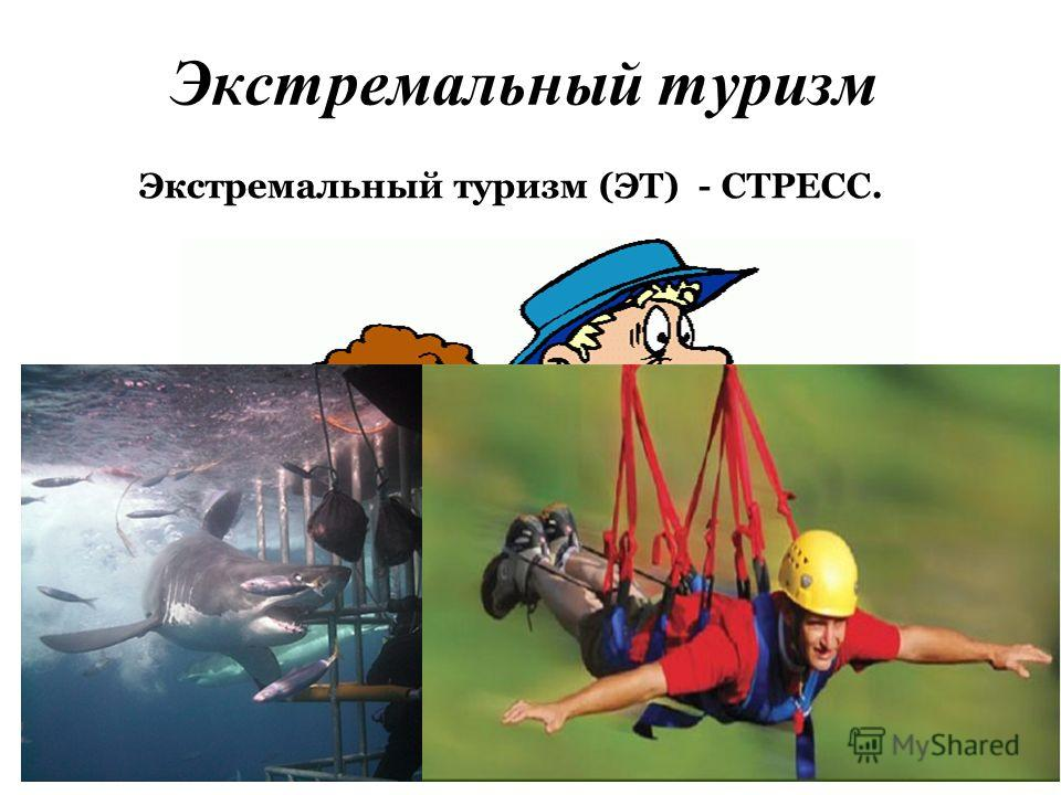 Экстремальный туризм Экстремальный туризм (ЭТ) - СТРЕСС.