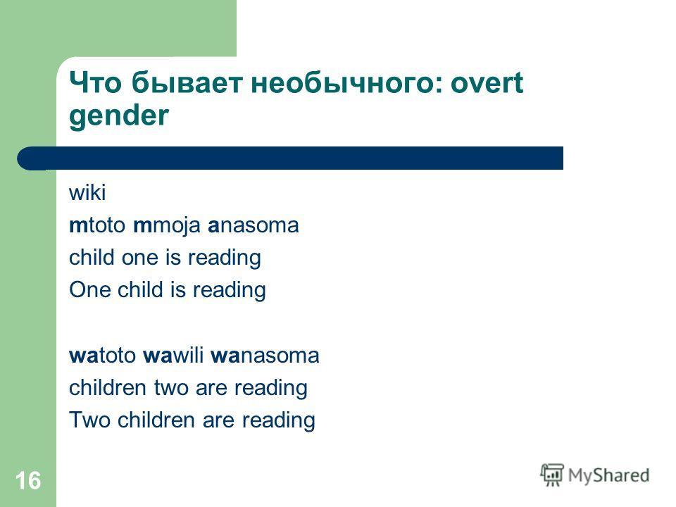 16 Что бывает необычного: overt gender wiki mtoto mmoja anasoma child one is reading One child is reading watoto wawili wanasoma children two are reading Two children are reading