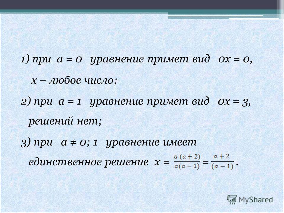 1) при a = 0 уравнение примет вид 0x = 0, x – любое число; 2) при a = 1 уравнение примет вид 0x = 3, решений нет; 3) при a 0; 1 уравнение имеет единственное решение x = =.