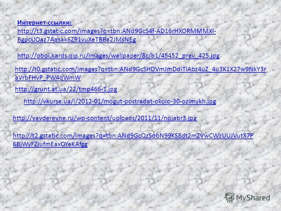 Интернет-ссылки: http://t3.gstatic.com/images?q=tbn:ANd9GcS4f-AD16rHXORMMMXI- BgpcUOaz7Aqsak6Z91vuXeTBBa2JMsNEg http://oboi.kards.qip.ru/images/wallpaper/8c/b1/45452_prev_425.jpg http://t0.gstatic.com/images?q=tbn:ANd9GcSHDVmJmDdiTlAbz4uZ_4u3K1X27w9N