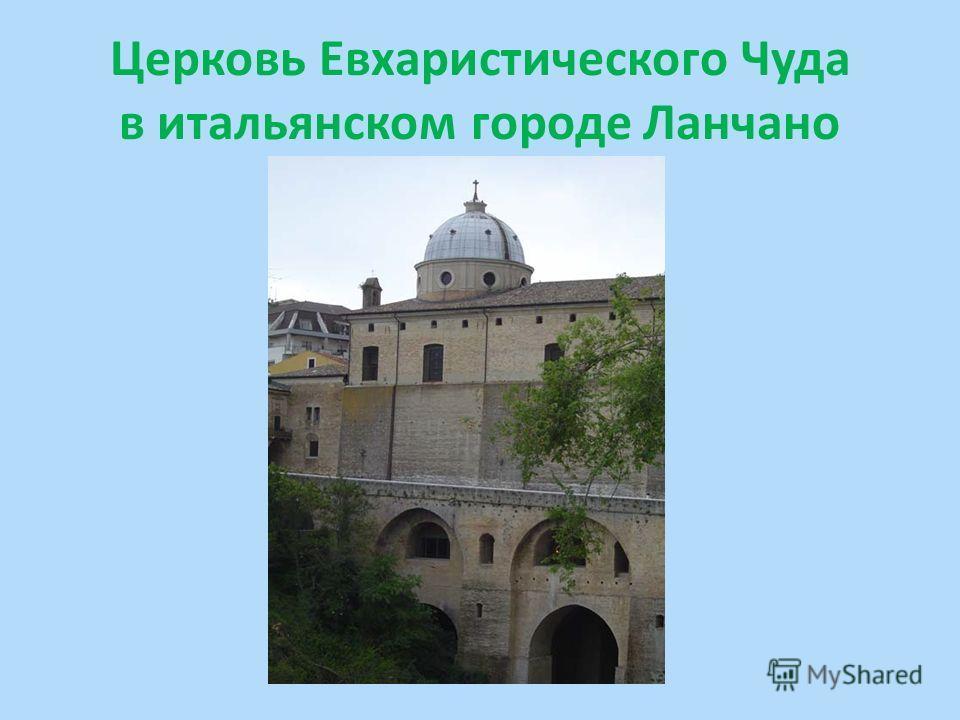 Церковь Евхаристического Чуда в итальянском городе Ланчано