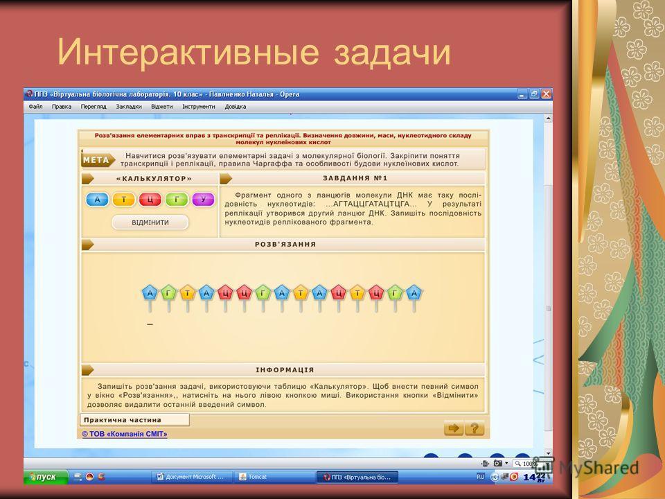 Интерактивные задачи