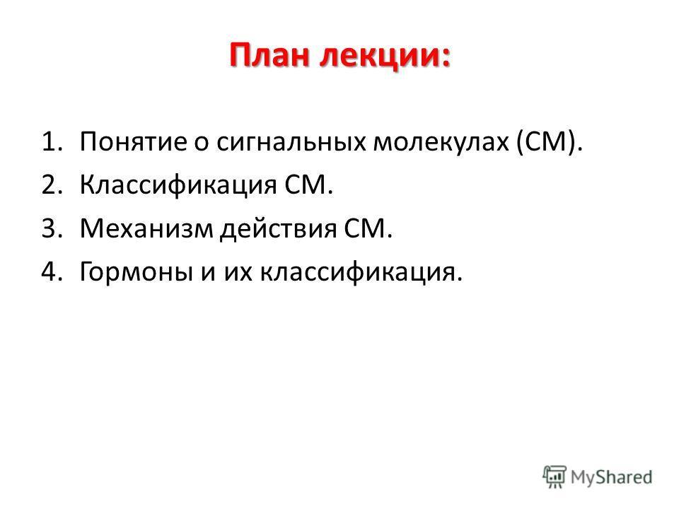 План лекции: 1.Понятие о сигнальных молекулах (СМ). 2.Классификация СМ. 3.Механизм действия СМ. 4.Гормоны и их классификация.