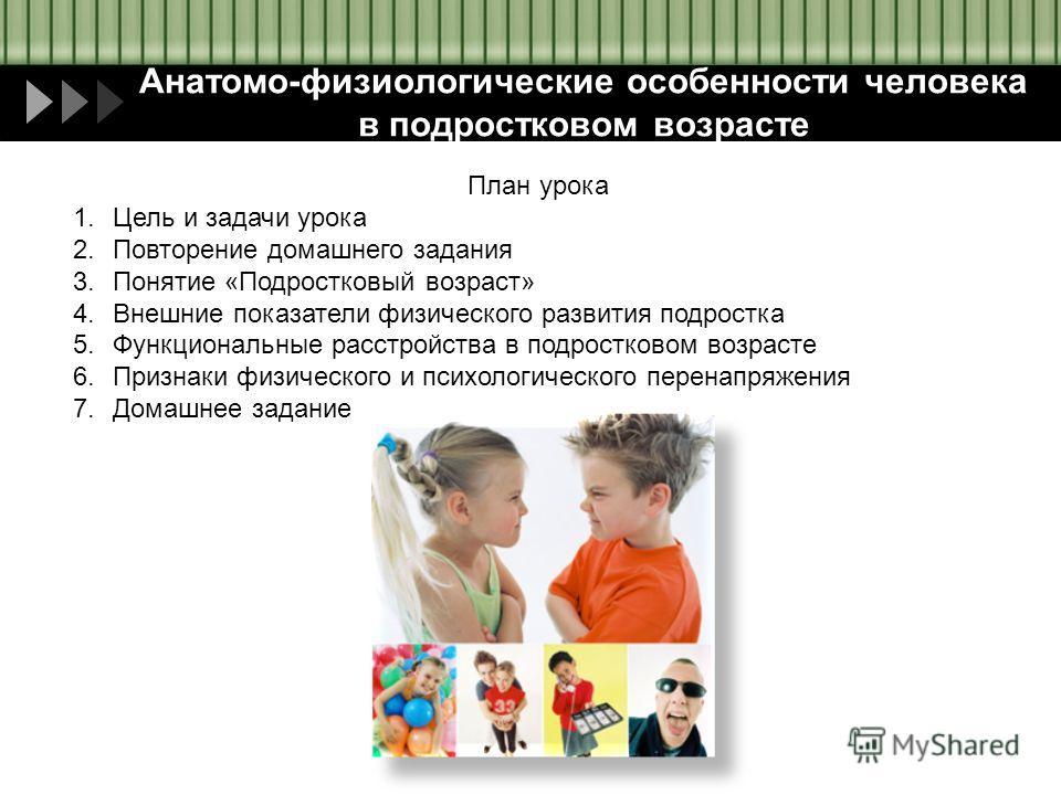 Анатомо-физиологические особенности человека в подростковом возрасте План урока 1.Цель и задачи урока 2.Повторение домашнего задания 3.Понятие «Подростковый возраст» 4.Внешние показатели физического развития подростка 5.Функциональные расстройства в