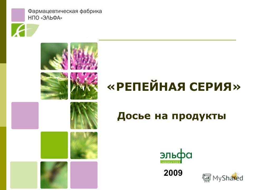Досье на продукты 2009 «РЕПЕЙНАЯ СЕРИЯ»