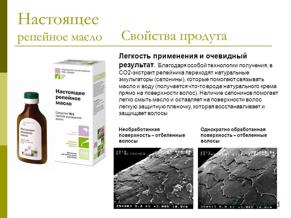 Настоящее репейное масло Свойства продута Легкость применения и очевидный результат. Благодаря особой технологии получения, в СО2-экстракт репейника переходят натуральные эмульгаторы (сапонины), которые помогают связывать масло и воду (получается что