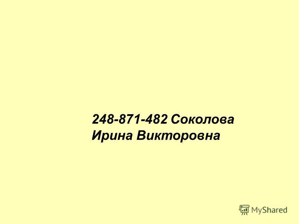 248-871-482 Соколова Ирина Викторовна