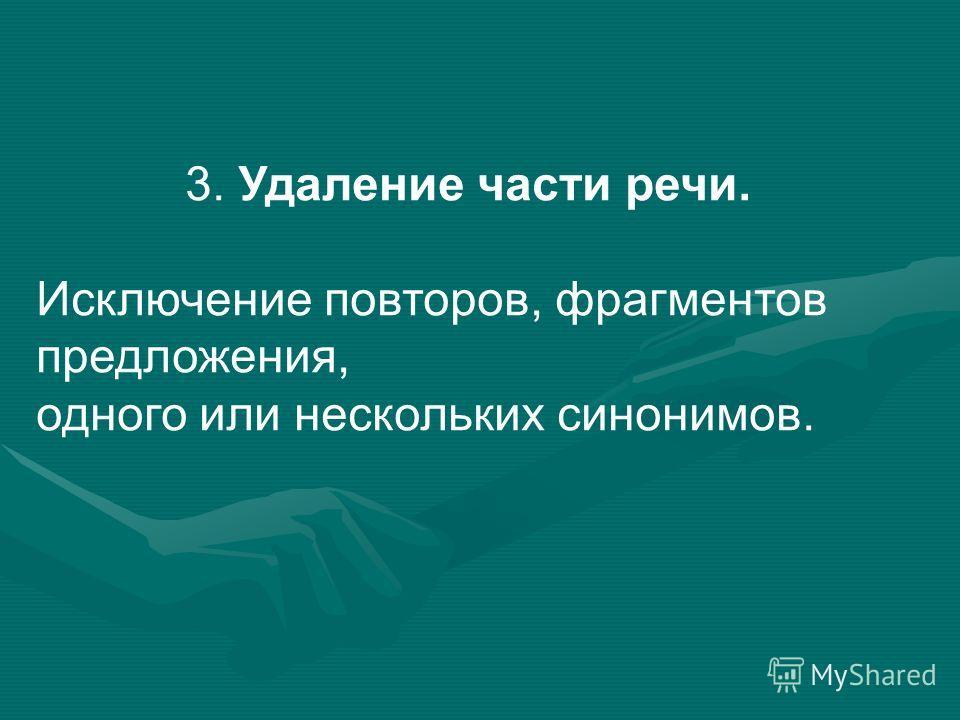 3. Удаление части речи. Исключение повторов, фрагментов предложения, одного или нескольких синонимов.