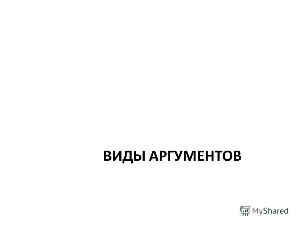 ВИДЫ АРГУМЕНТОВ