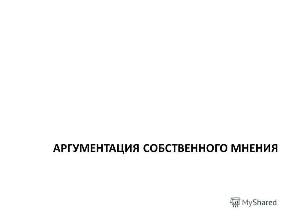 АРГУМЕНТАЦИЯ СОБСТВЕННОГО МНЕНИЯ