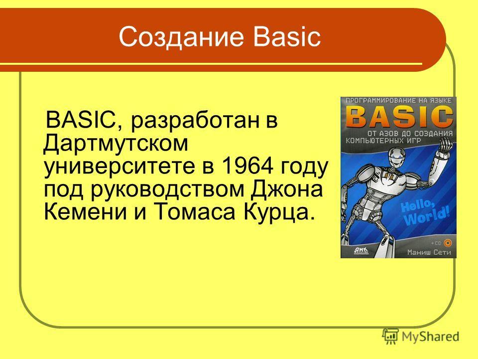 Создание Basic BASIC, разработан в Дартмутском университете в 1964 году под руководством Джона Кемени и Томаса Курца.