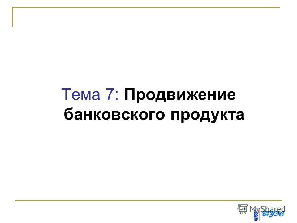 2 Тема 7: Продвижение банковского продукта