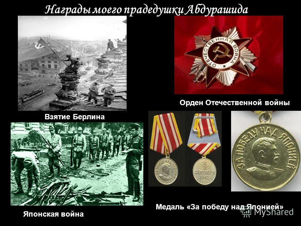 Японская война Медаль «За победу над Японией» Орден Отечественной войны Взятие Берлина Награды моего прадедушки Абдурашида