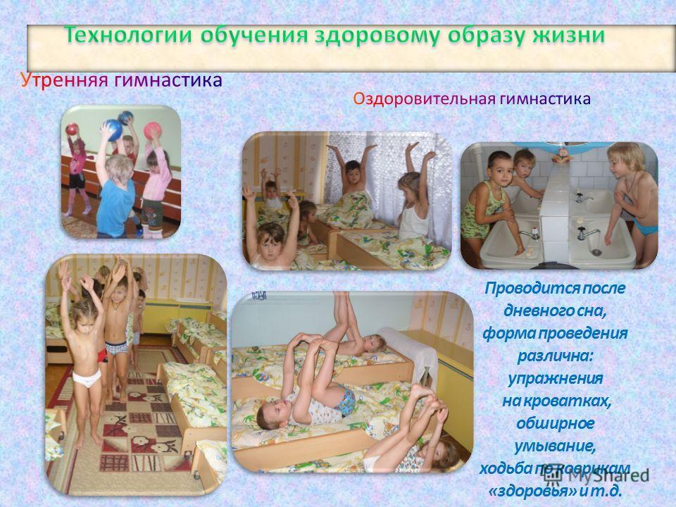 Проводится после дневного сна, форма проведения различна: упражнения на кроватках, обширное умывание, ходьба по коврикам «здоровья» и т.д.