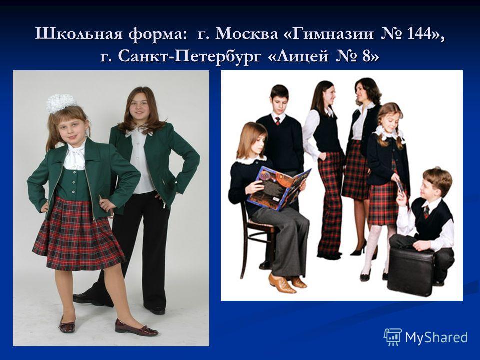 Школьная форма: г. Москва «Гимназии 144», г. Санкт-Петербург «Лицей 8»