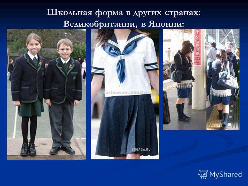 Школьная форма в других странах: Великобритании, в Японии: